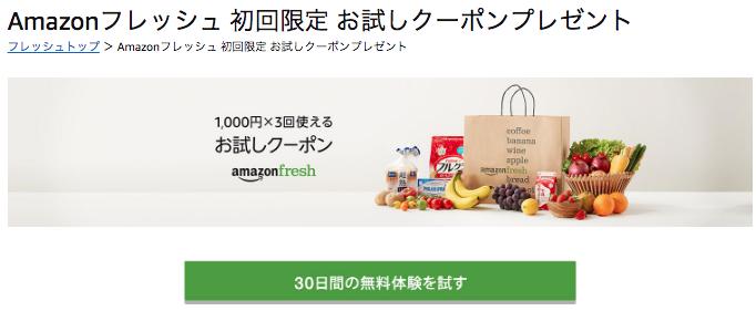 Amazonフレッシュクーポン