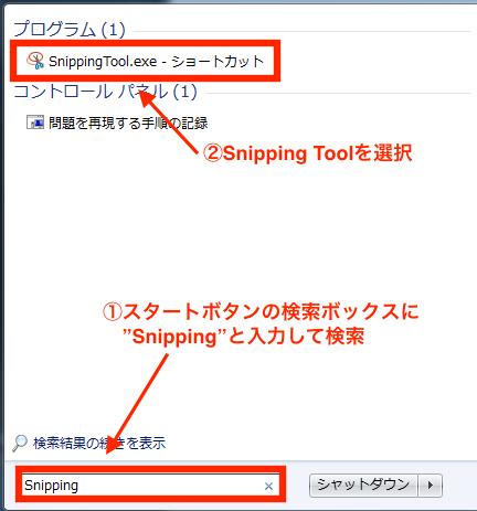Windows活用術】Windows標準キャプチャソフト