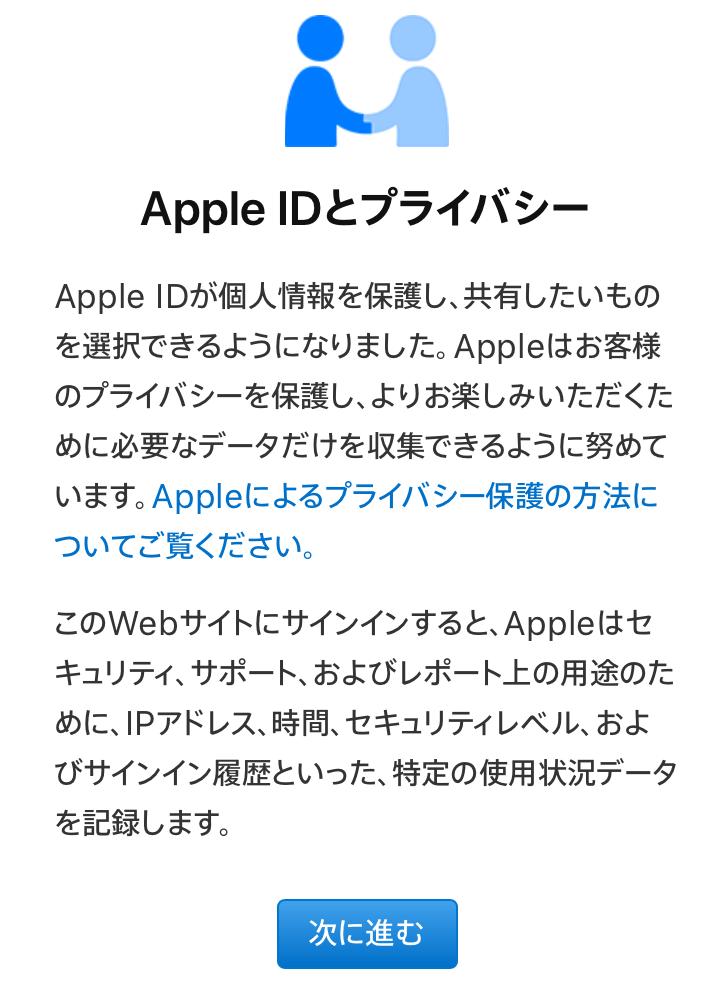 AppleIDとプライバシー
