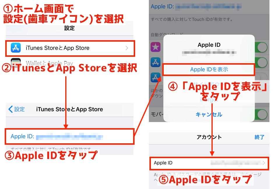 AppleID変更iPhone設定